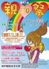 Festival_ph01